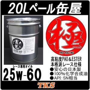 本州.四国送料無料 エンジンオイル 極 25w-60 SN レース用 100%化学合成油 20Lペール缶 日本製 (25w60) tks