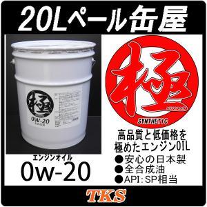 本州.四国送料無料 エンジンオイル 極 0w-20 SN 全合成油 20Lペール缶 日本製 (0w20) tks