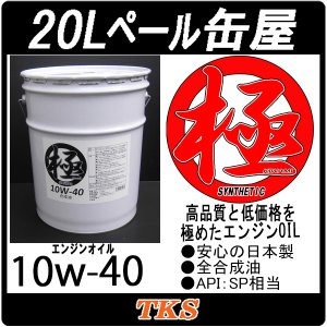 本州.四国送料無料 エンジンオイル 極 10w40 SN 全合成油 20Lペール缶 日本製 (10w40)|tks