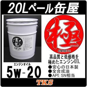 エンジンオイル 極 5w-20 SN 全合成油 20Lペール缶 日本製 (5w20)