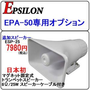 車載用 拡声器 業務仕様 ハイパワー25W EPSILON EPA-50専用 追加スピーカー 日本初!マグネット固定式 tks