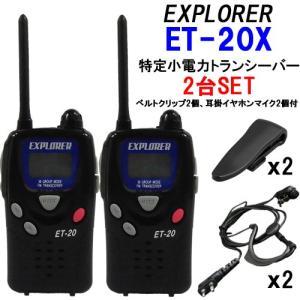 小電力トランシーバー黒 2台セット イヤホンマイク付 ET-20X 免許不要!【UBZ-LP20と通話可能】|tks
