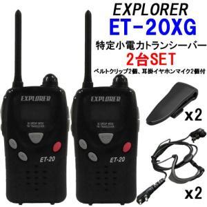 小電力トランシーバー黒 2台セット イヤホンマイク付 ET-20XG 免許不要!【UBZ-LP20と通話可能】|tks