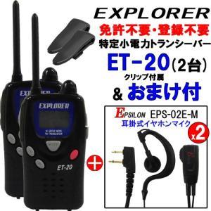 特定小電力トランシーバー  ET-20 2台セット 耳掛式イヤホンマイクEPS-02E-M 2個付 免許不要!【UBZ-LP20と通話可能】|tks