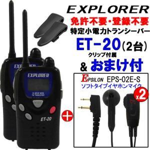 特定小電力トランシーバー ET-20 2台セット イヤホンマイクEPS-02E-S 2個付 免許不要!【UBZ-LP20と通話可能】|tks