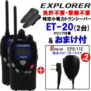 ET-20 ET20 特定小電力トランシーバー 2台 オプション付き EPS-11E 2個 (防水型スピーカーマイク) 免許不要!【UBZ-LP20と通話可能】|tks