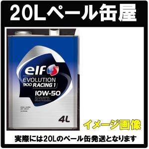 elf エルフエボリューション 900 R1 10W50 【 20Lペール缶】