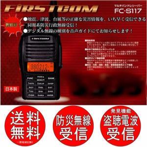 Firstcom おもしろ受信機 FC-S117 防災無線受信可能 盗聴器発見可能|tks