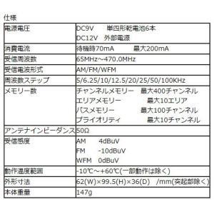 Firstcom おもしろ受信機 FC-S117 防災無線受信可能 盗聴器発見可能|tks|02