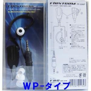 各社防水ジャック対応 カナル型イヤホンマイク WPタイプ FIRSTCOM FP-33WP|tks
