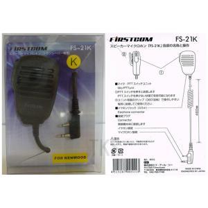 FIRSTCOM  トランシーバー用スピーカーマイク FS-21K ケンウッド用(Kタイプ)|tks