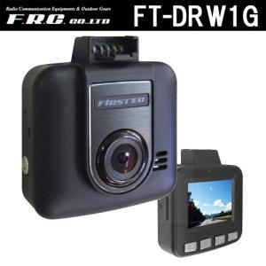 エフ・アール・シー FRC 100万画素 HD 小型ドライブレコーダー FT-DRW1G Gセンサー機能付モデル 1.5型液晶モニター付|tks