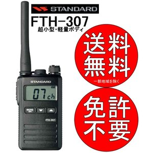 STANDARD/スタンダード YAESU/八重洲無線 インカム 中継器対応 特定小電力トランシーバー FTH-307|tks