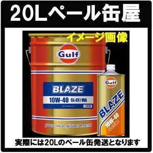 Gulf ガルフ BLAZE ブレイズ 10w-40【 20Lペール缶】