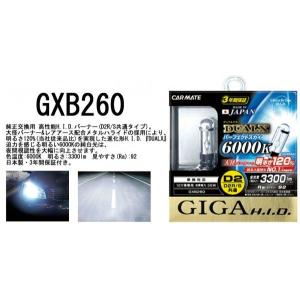 カーメイト デュアルクス パーフェクトスカイ D2R/Sバーナー6000ケルビン | HID.バーナー GXB260|tks