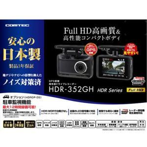 本州、四国送料無料 COMTEC コムテック 高性能ドライブレコーダー HDR-352GH 在庫限り|tks