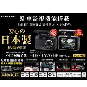 COMTEC コムテック 高性能ドライブレコーダー HDR-352GHP|tks
