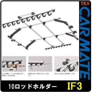 カーメイト INNO ロッドホルダー10本 1ピース用 IF3  【送料無料】|tks