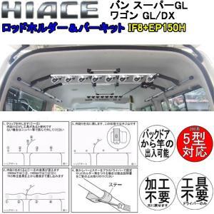 本州、四国送料無料 カーメイト ロッドホルダーDHW IF8+TKS ハイエース200系 バン:スーパーGL/ワゴン:GL/DX専用 1500mm バーキット 4型対応 【IF8+EP150H】|tks