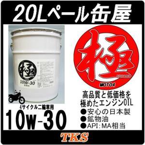 本州.四国送料無料 エンジンオイル 極 10w-30 MA 20Lペール缶 日本製 (10w30) 二輪 2輪 バイク用 tks