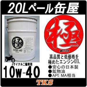 エンジンオイル 極 10w-40 MA 20Lペール缶 日本製 (10w40) 二輪 2輪 バイク用
