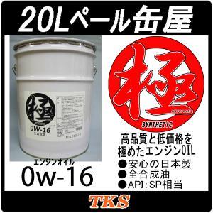 本州.四国送料無料 エンジンオイル 極 0w-16 SN 全合成油 20Lペール缶 日本製 (0w16) tks
