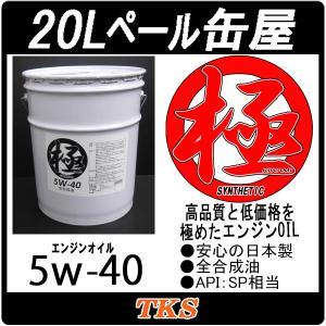 本州.四国送料無料 エンジンオイル 極 5w-40 SN 全合成油 20Lペール缶 日本製 (5w40)|tks