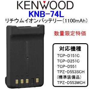本州、四国送料無料 KENWOOD ケンウッド KNB-74L リチウムイオンバッテリー1100mAh  TCP-D151C TCP-D251C TCP-D551 TPZ-D553SCH TPZ-D553MCH対応|tks