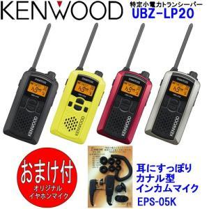 本州 四国送料無料 ケンウッド インカム 特定小電力トランシーバー UBZ-LP20 おまけ付(カナル イヤホンマイクEPS-05K EMC-3互換)|tks