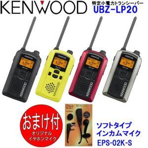 ケンウッド インカム 特定小電力トランシーバー UBZ-LP20 おまけ付(EPS-02K EMC-3互換)