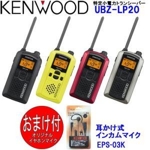 ケンウッド 特定小電力トランシーバー インカム UBZ-LP20 耳かけ式イヤホンマイク EPS-03K付 本州 四国送料無料|tks