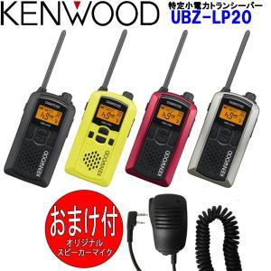 ケンウッド インカム 特定小電力トランシーバー UBZ-LP20 おまけ付(スピーカーマイク:EPS-10K)