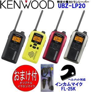 ケンウッド インカム 特定小電力トランシーバー UBZ-LP20 おまけ付(ヘルメット対応イヤホンマイク:FL-25K)