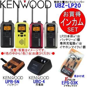 ケンウッド 特定小電力トランシーバー インカム UBZ-LP20 充電器 バッテリー イヤホンマイクSET UBZ-LP20+UBC-4+UPB-5N+EPS-03K (EMC-3互換品)|tks