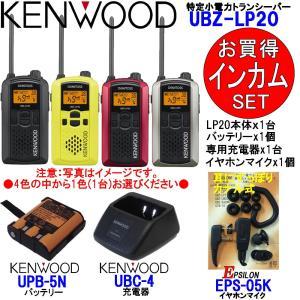 ケンウッド 特定小電力トランシーバー インカム UBZ-LP20 充電器 バッテリー イヤホンマイクSET UBZ-LP20+UBC-4+UPB-5N+EPS-05K (EMC-3互換品)|tks