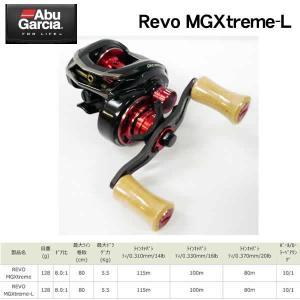 ABU Revo MGXtreme-L エムジーエクストリーム 左ハンドル|tks