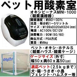 ペット用 酸素室(酸素ゲージ) オキシビーナス・ミニ1000+Sゲージ|tks