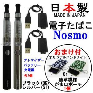 安心の日本製 電子たばこ NOSMO 2本SET 6か月保証 おまけ付|tks