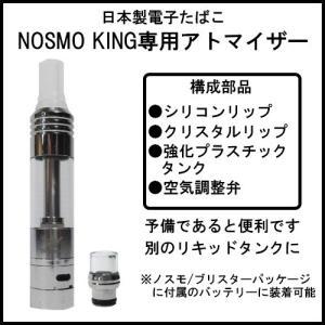 安心の日本製 電子たばこ NOSMO KING専用 アトマイザー|tks