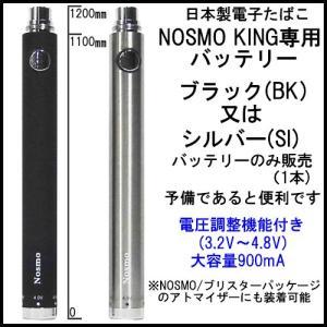 安心の日本製 電子たばこ NOSMO KING専用 900mAバッテリー電圧調整機能付き|tks