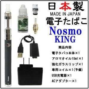 安心の日本製 電子たばこ NOSMO KING 6か月保証 ブラック(BK) 吸い心地抜群シリコンリップ 電圧調整機能付きバッテリー|tks