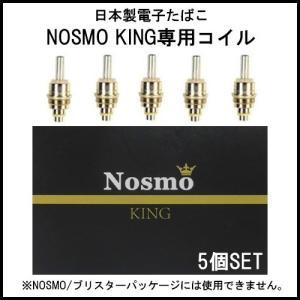安心の日本製 電子たばこ NOSMO KING専用コイル 5個入り|tks