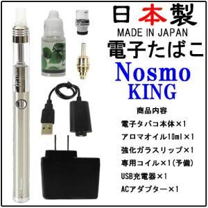 安心の日本製 電子たばこ NOSMO KING 6か月保証 シルバー(SI) 吸い心地抜群シリコンリップ 電圧調整機能付きバッテリー|tks