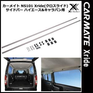 カーメイト INNO クロスライド Xride ハイエース200系&350キャラバン専用サイドバー NS101|tks