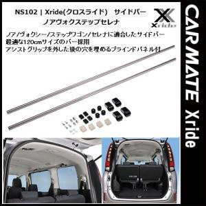 カーメイト INNO クロスライド Xride NS102 サイドバー ノア ヴォクシー ステップワゴン セレナ|tks