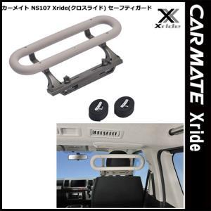 カーメイト INNO クロスライド Xride セーフティガード NS107|tks