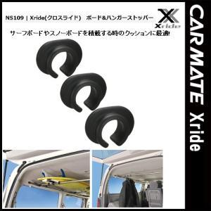 カーメイト INNO クロスライド Xride NS109 ボード&ハンガーストッパー|tks