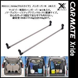 カーメイト INNO クロスライド Xride NS111 ハンガーバーM 2本入り|tks