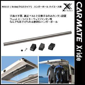 カーメイト INNO クロスライド Xride NS113 ハンガーポール ハイエース専用|tks