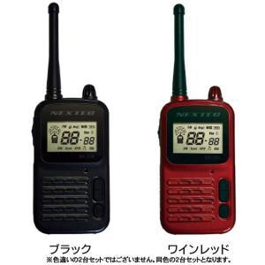 FRC 小電力トランシーバー 2台セット バッテリー+充電器+イヤホンマイク付 NX-20X 免許不要!【ケンウッドUBZ-LM20と通話可能】|tks